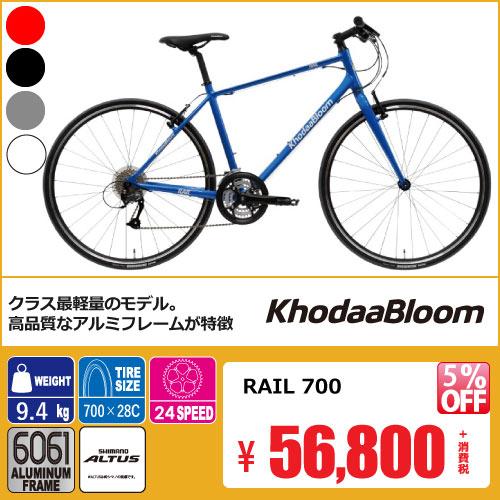 Khodaa Bloom RAIL 700 レイル700 コーダブルーム 2019 通販 クロスバイク