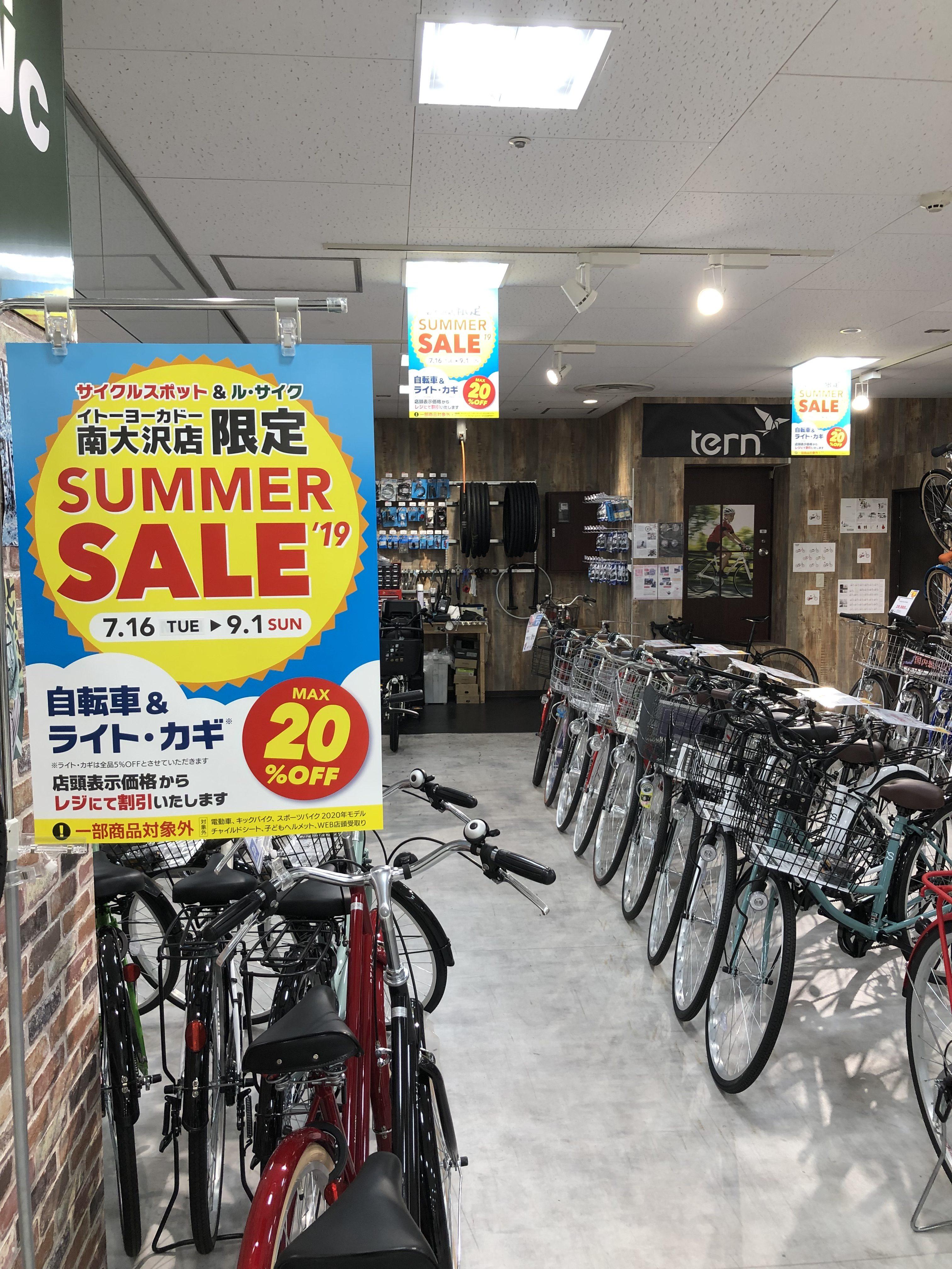 夏だ!自転車だ!サマーセールだ!!!!