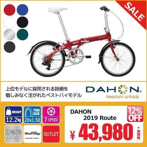 DAHON ダホン 自転車 2019 20インチ 2019 route