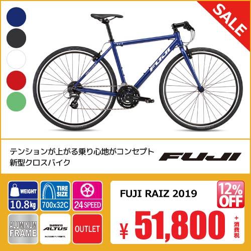 FUJI RAIZ 2019 ライズ フジ パレット クロスバイク 通販 人気 評判 セール