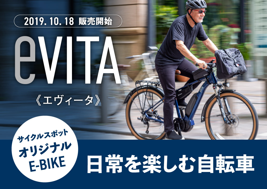 eVITA サイクルスポットオリジナルE-BIKE マウンテンバイク クロスバイク 電動アシスト自転車 スポーツ