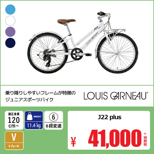 ルイガノ スポーツ自転車 子供 J22 plus LOUIS GARNEAU 6段変速