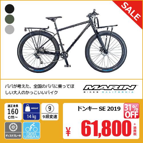 アウトレットセール マリン クロスバイク スポーツ自転車 2019 ドンキー SE 27.5+ MARIN 9段変速