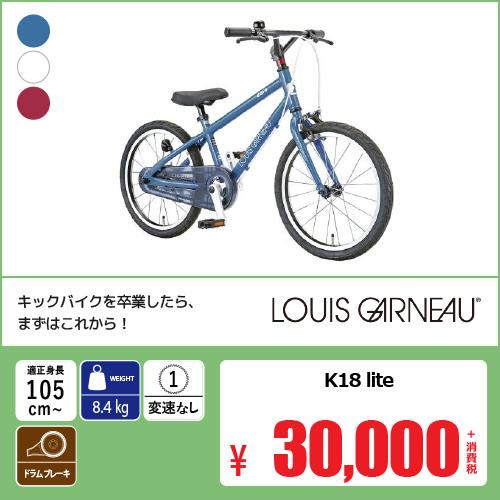 ルイガノ スポーツ自転車 幼児 K18 lite LOUIS GARNEAU 変速なし