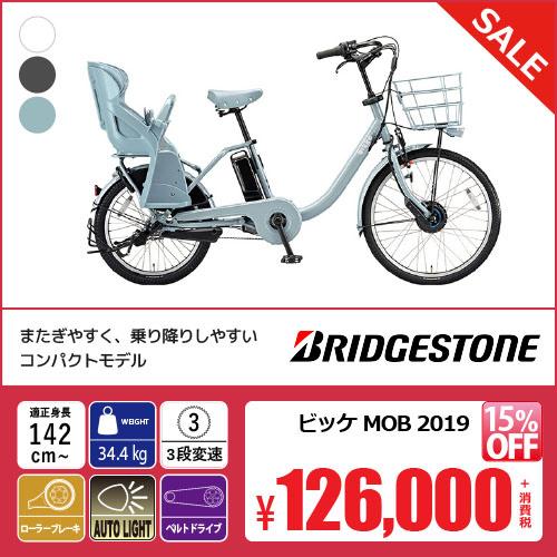 セール ブリヂストン 電動自転車 子供乗せ 子ども 2019 ビッケ MOB ブリジストン BRIDGESTONE 3段変速