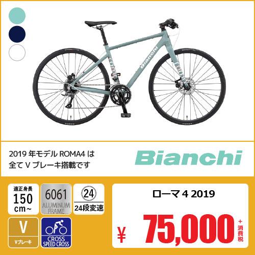 ビアンキ クロスバイク スポーツ自転車 2019 ローマ4 Bianchi 24段変速