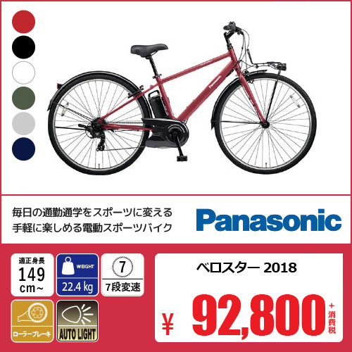 セール パナソニック Eバイク スポーツ 電動自転車 電動アシスト ベロスター 2018 Panasonic 7段変速