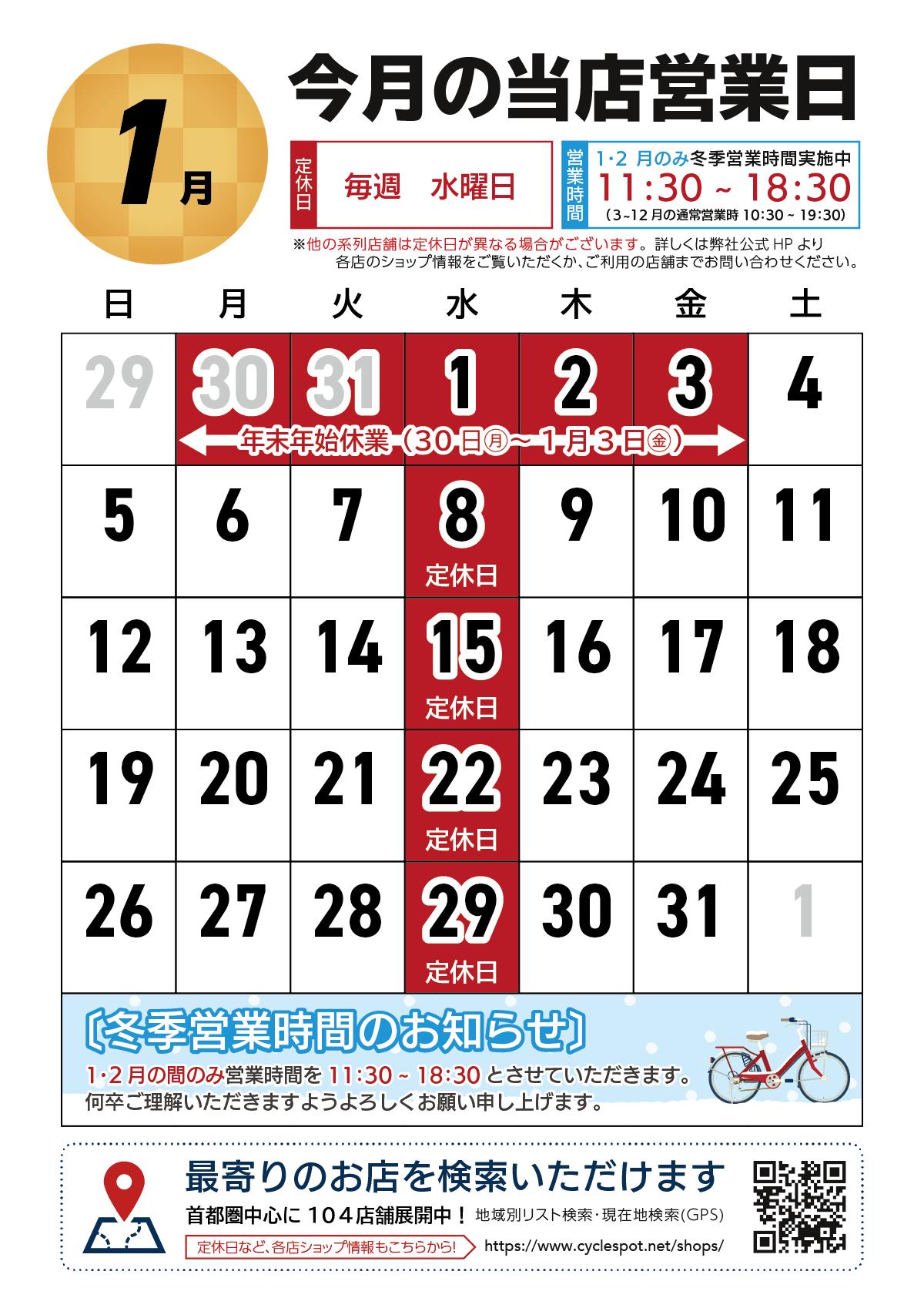 1月カレンダー水曜定休