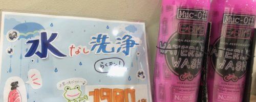 【 Muc-Off 】水を使わない洗浄!