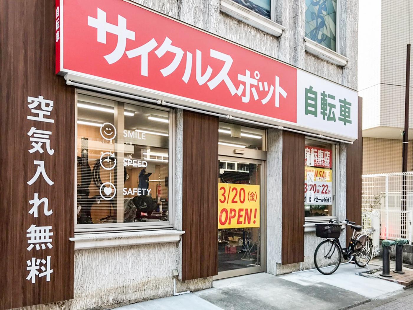 ワタナベ サイクル ステーション