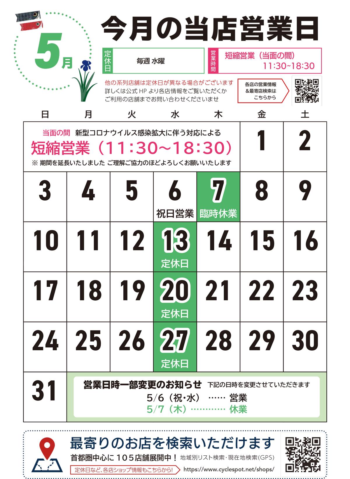 5月カレンダー水曜定休