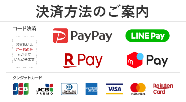 サイクルスポット 決済方法 クレジット 現金 pay ペイ