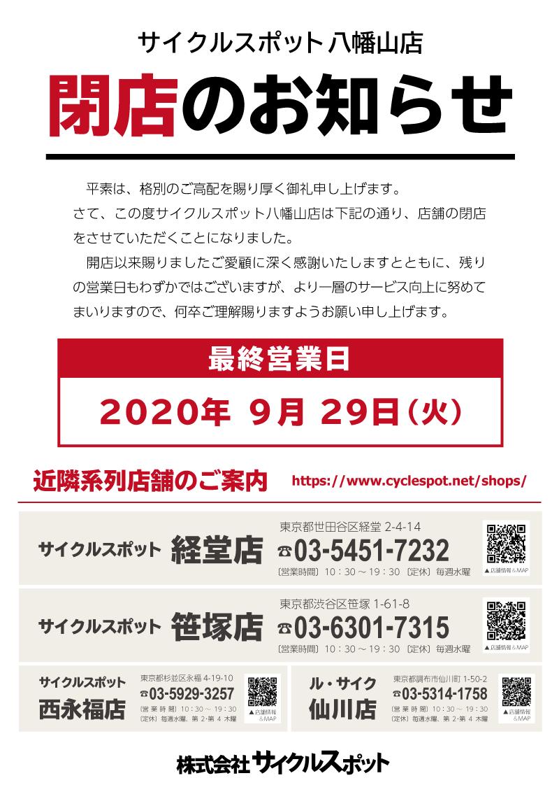 八幡山店閉店