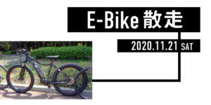 1121E-bikeEVENTS