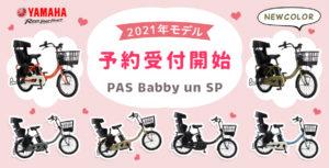 PAS Babby un SP