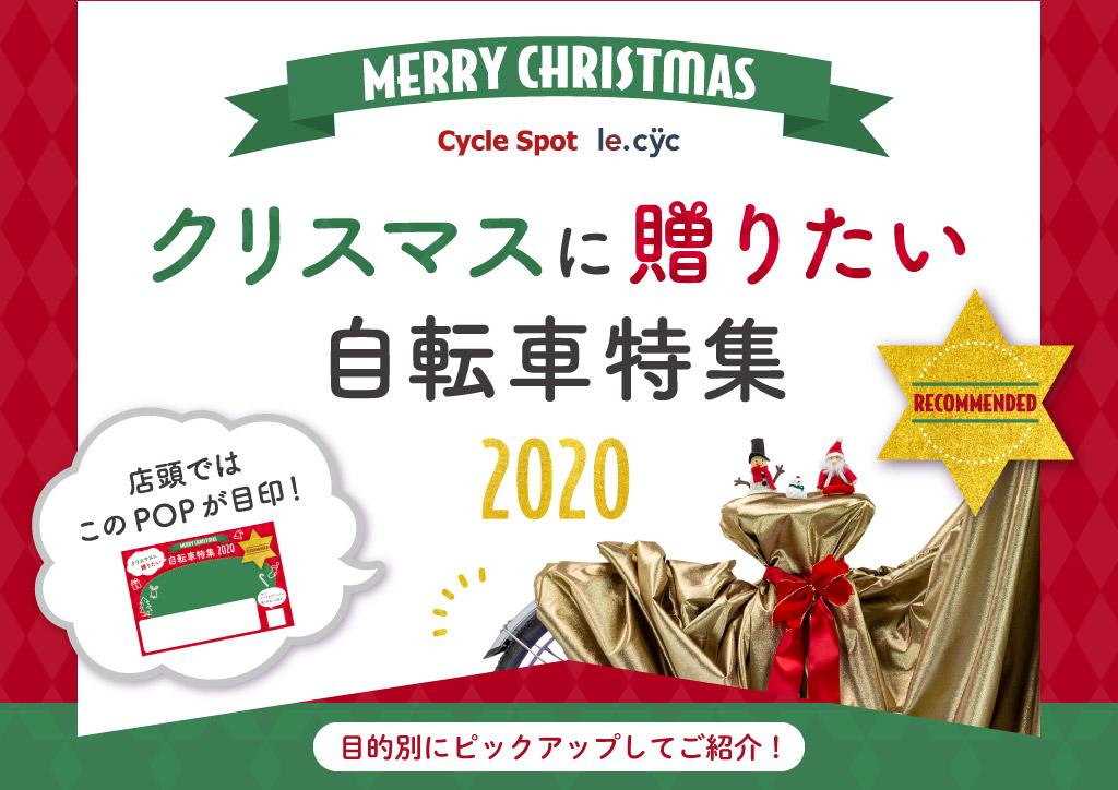 クリスマスに贈りたい自転車特集2020