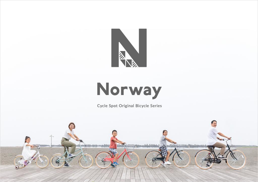 Norway-日常に寄り添う自転車