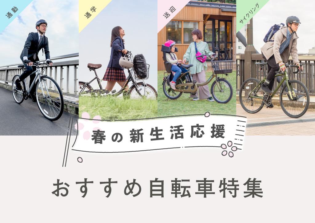 2021春の新生活応援 おすすめ自転車特集(セールあり)