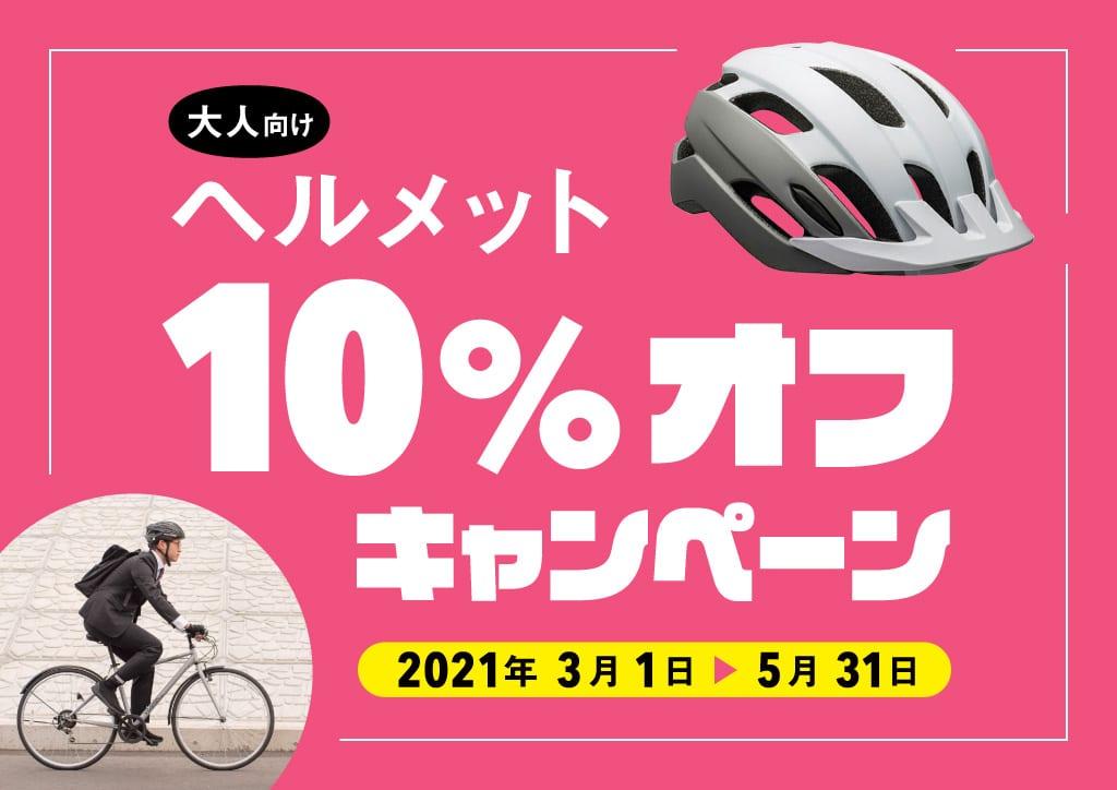 大人用ヘルメット10%オフキャンペーン