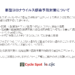 【5/29(金) 更新】営業時間短縮・臨時休業のお知らせ